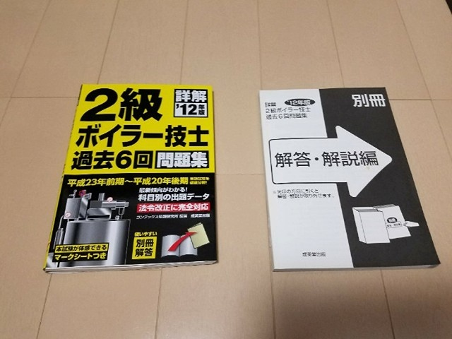 ボイラー技士過去問_別冊