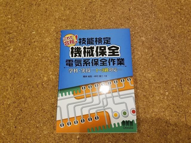 機械保全技能士参考書_実技