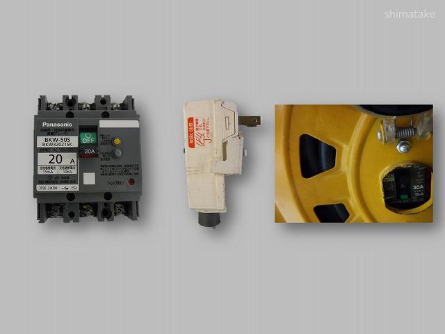 漏電遮断器種類