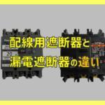 配線遮断器と漏電遮断器の違い