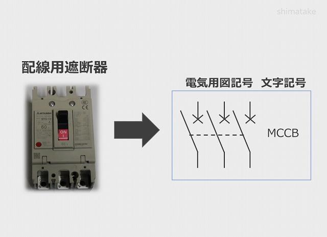 電気図記号化