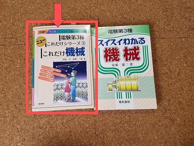 電験3種参考書_機械1