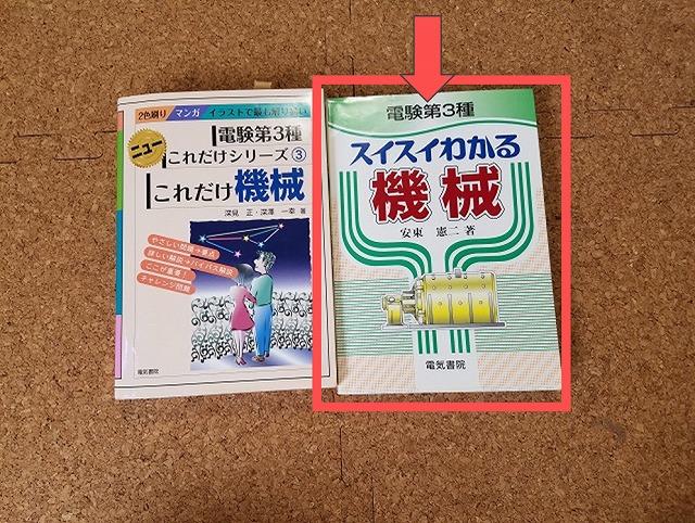 電験3種参考書_機械2