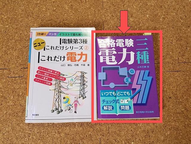 電験3種参考書_電力1