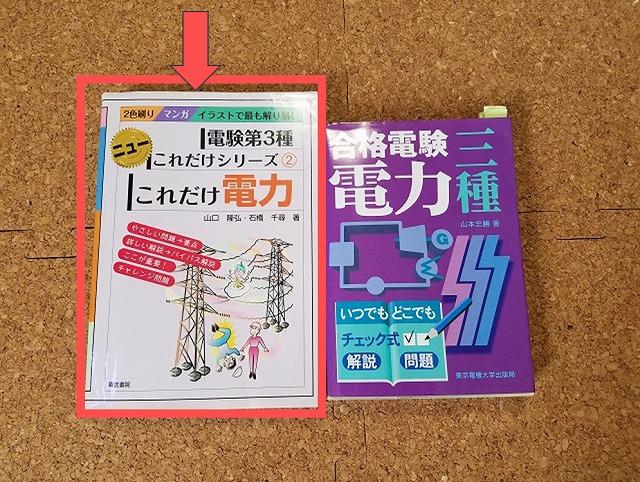 電験3種参考書_電力2