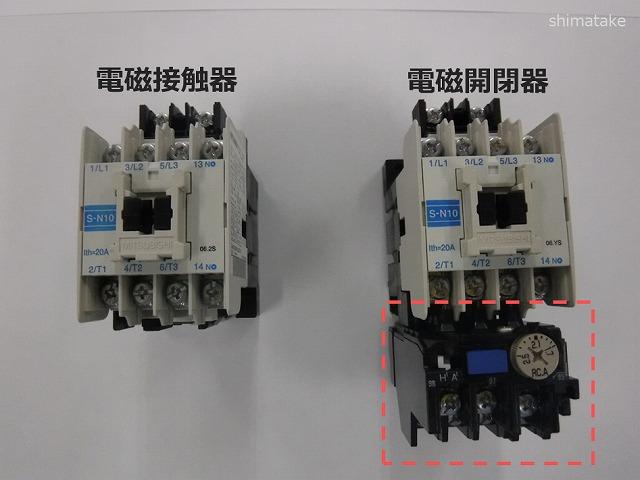 電磁接触器と開閉器比較