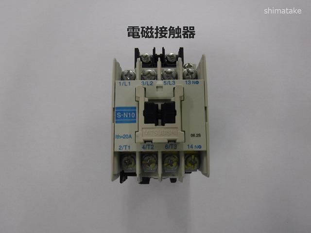 電磁接触器単体