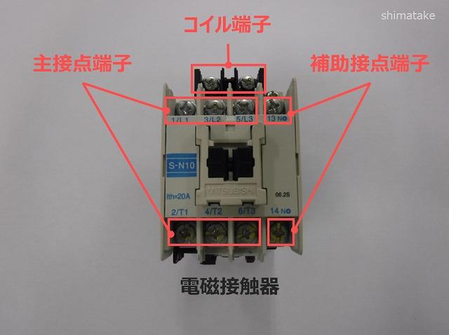 電磁接触器端子