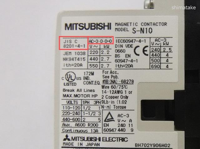 電磁接触器規格