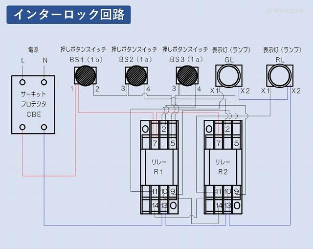 インターロック回路実体配線図