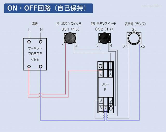 オンオフ回路自己保持実体配線図
