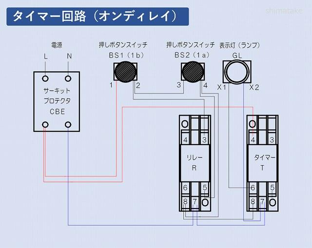 オンディレイ回路実体配線図