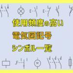 使用頻度の高い電気図記号