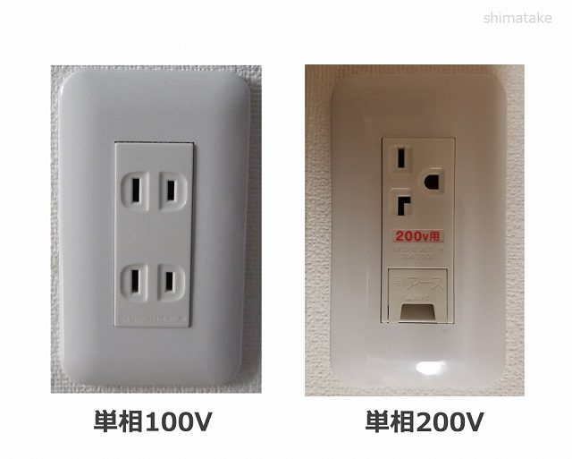 単相100Vと200V修正