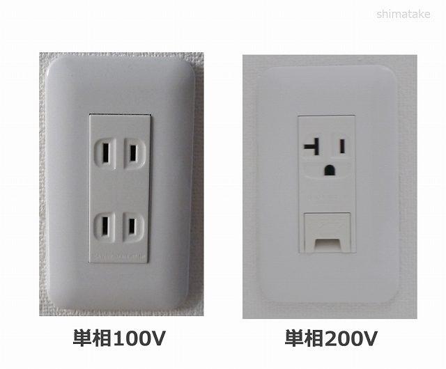 単相100Vと200V