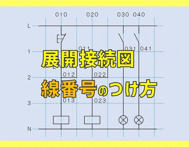 展開接続図の線番号のつけ方