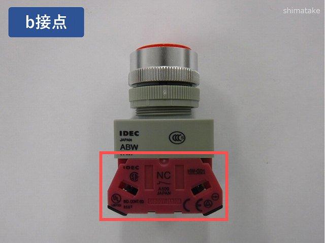 IDEC押しボタンスイッチb接点
