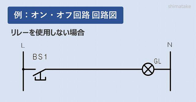 オンオフ回路図_リレーなし
