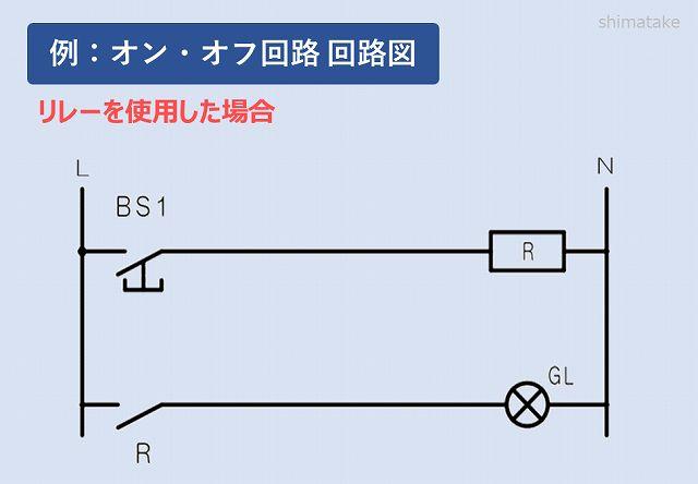 オンオフ回路図_リレー使用