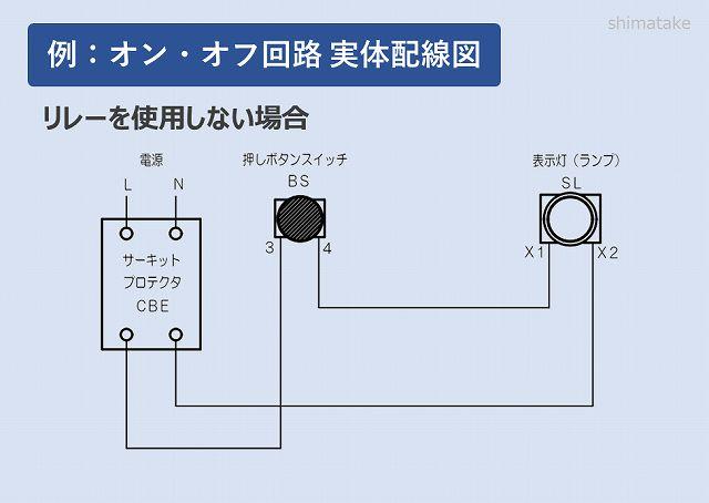 オンオフ回路配線図_リレーなし