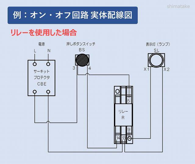 オンオフ回路配線図_リレー使用