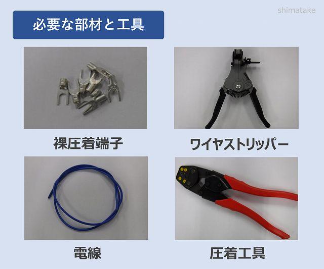 圧着に必要な工具と部材