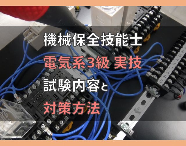 機械保全電気3級実技対策