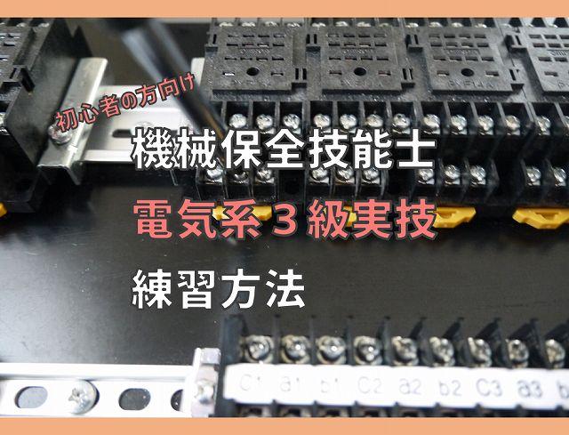 機械保全電気3級実技練習手順