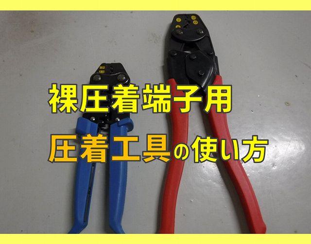 裸圧着端子用工具の使い方