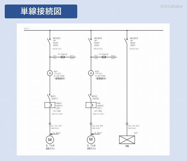 単線接続図