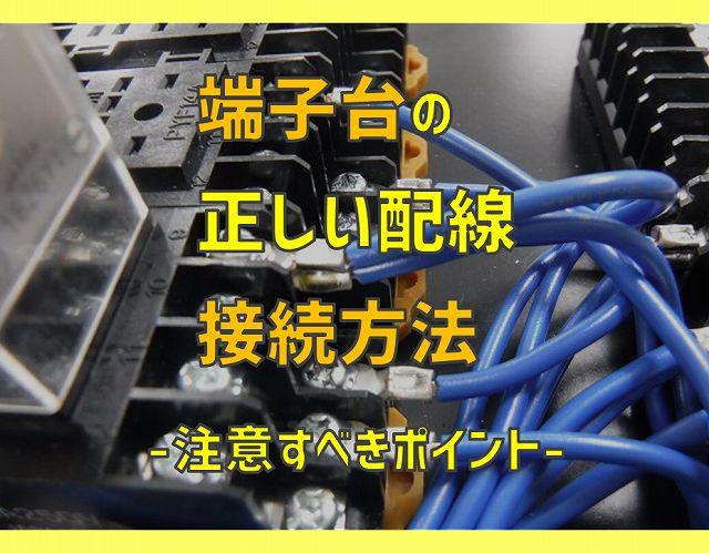 端子台正しい配線方法