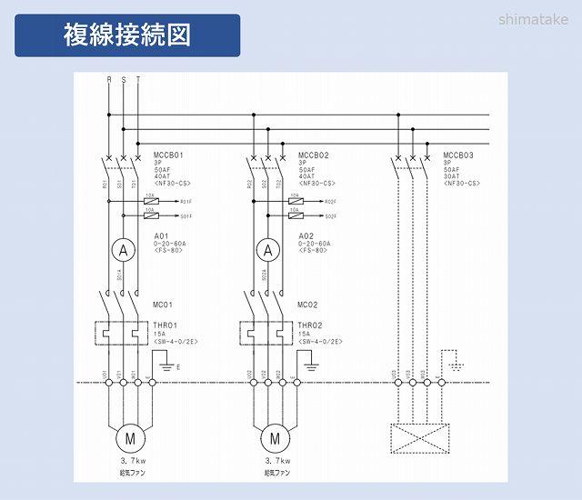 複線接続図