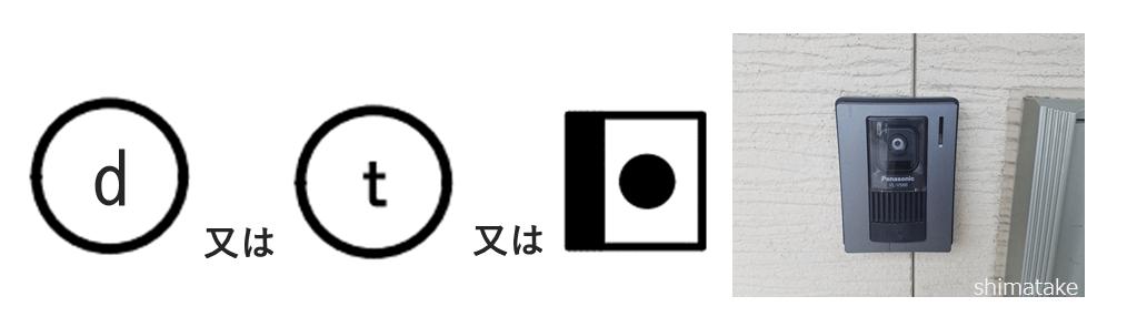 インターホン子機図記号