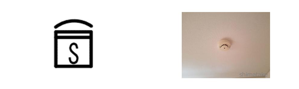 煙感知器図記号
