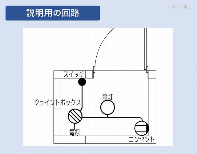 説明用回路_単線図