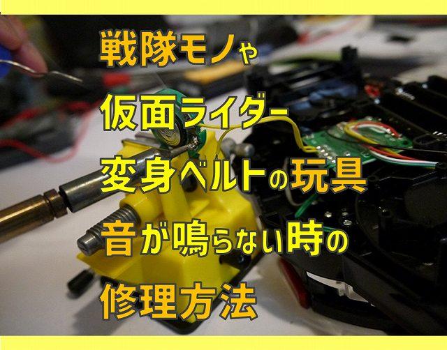 玩具_音が鳴らない時の修理方法