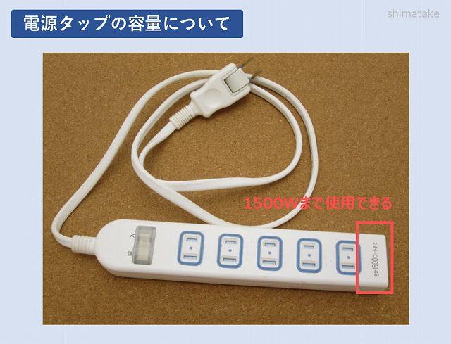 電源タップの容量