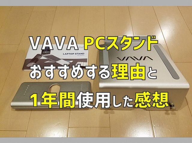 VAVAのPCスタンド