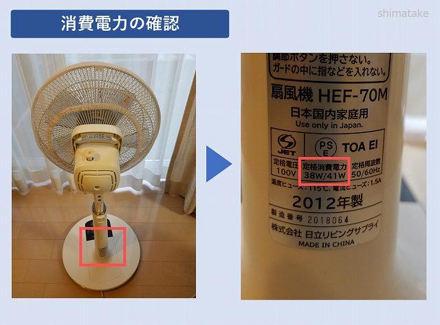 消費電力の確認方法