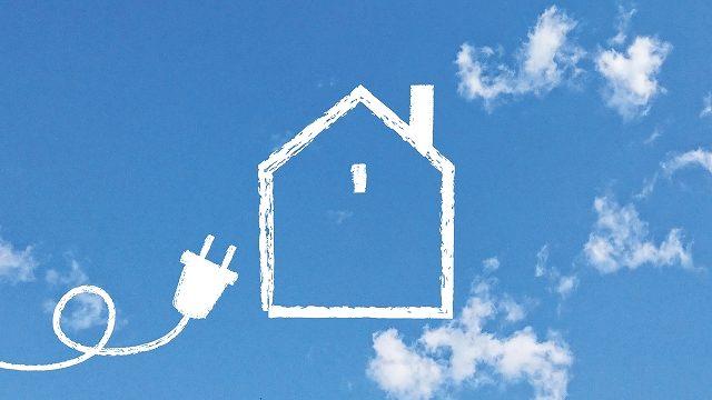 電気の節約
