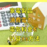 電気料金を計算する方法