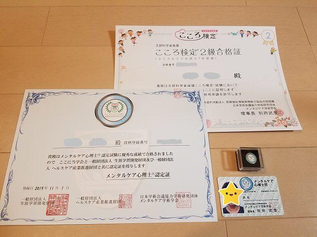 メンタル系資格201912