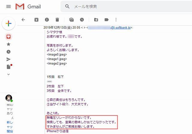 メール問い合わせ画面_表示あり
