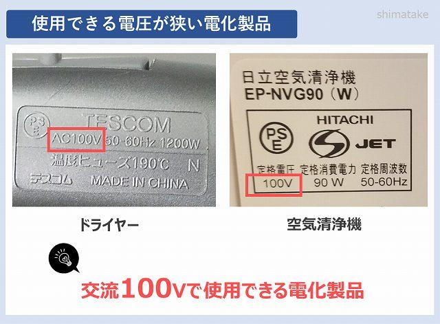 日本のみで使用できる電化製品