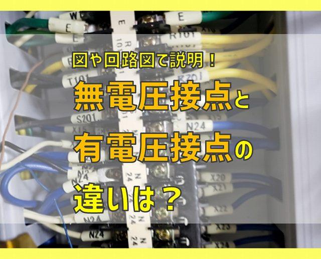 無電圧接点と電圧接点の違い_修正