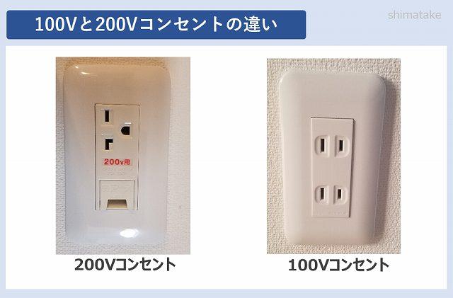 100V200Vコンセント形状の違い