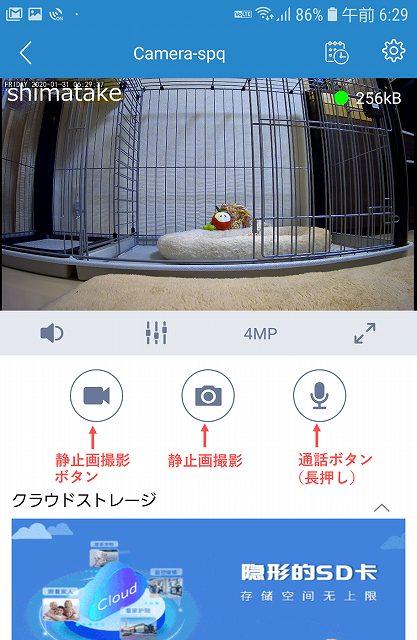 カメラアプリ起動中画面