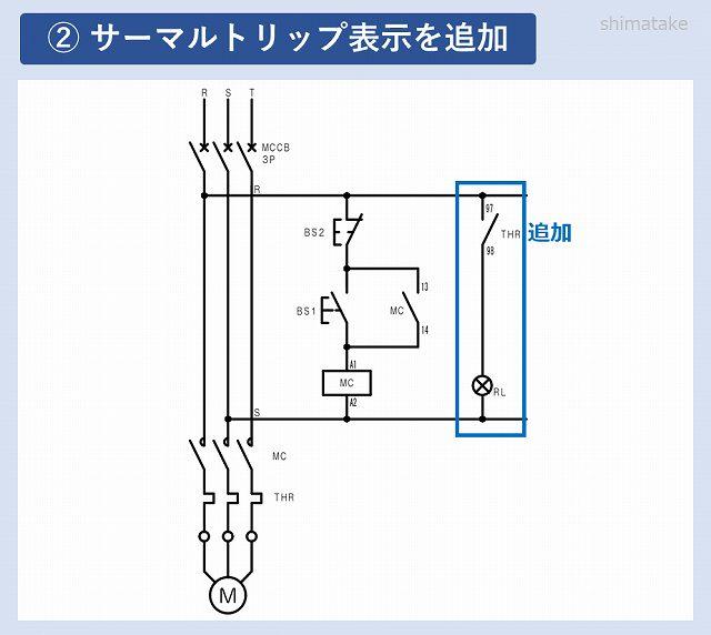 サーマルトリップ表示回路図_電磁開閉器