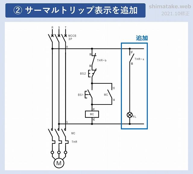 サーマルトリップ表示回路図_電磁開閉器_修正版