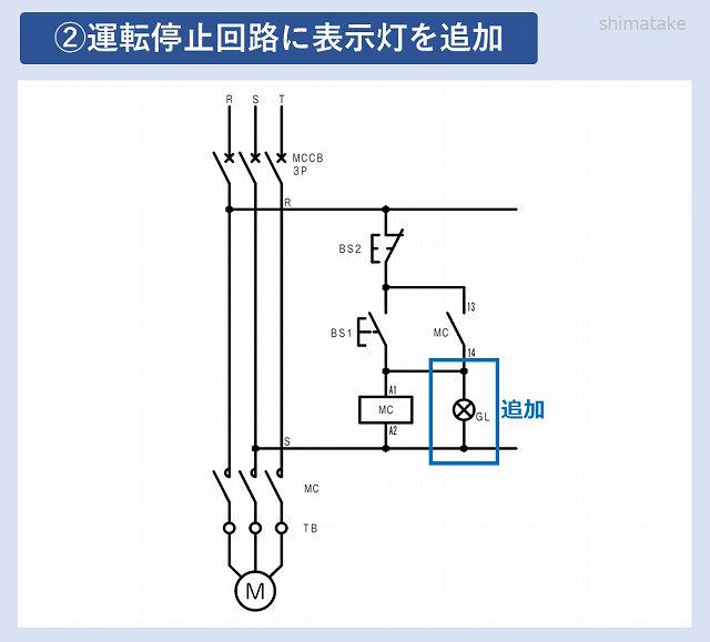 モーター運転停止回路図にランプ追加